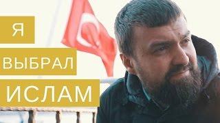 Я русский мусульманин, и я вынужден переселиться