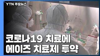 코로나19 치료에 에이즈·에볼라 치료제 투입 이유는? …