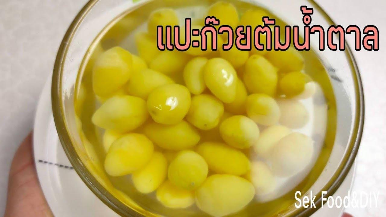 วิธีทำแปะก๊วยต้มน้ำตาล/Sek Food\u0026DIY