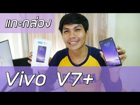 พรีวิว VIVO V7+ ความรู้สึกหลังแกะกล่อง