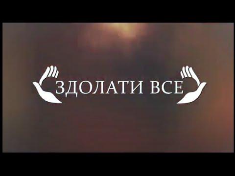 Поділля-центр: 14.14.17 Здолати все Юрій Блажевич