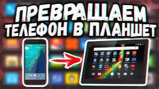 как сделать экран планшета