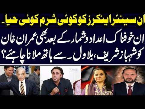 Exclusive; Should imran khan join Hands with shehbaz Sharif after these facts ( JA Views)