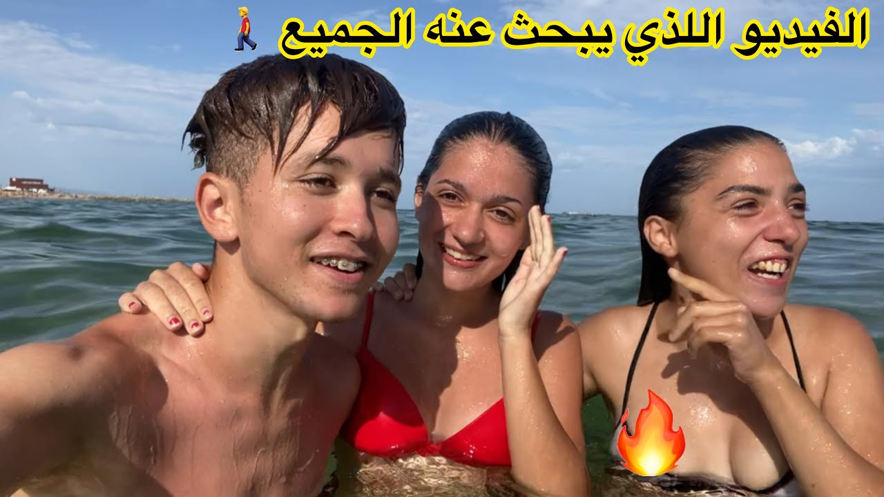 شاهد كيف قضيت يومي معى صديقتي? في البحر?? (الفيديو اللذي يبحث عنه الجميع) ?♂️?♂️