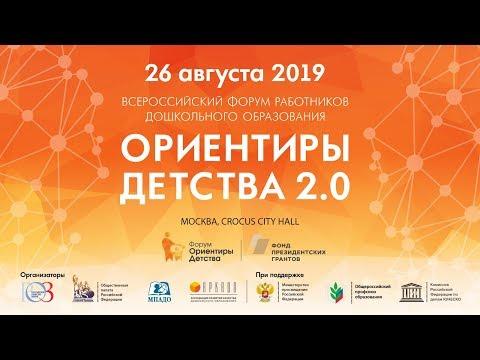 Ориентиры детства 2.0. Всероссийский форум работников дошкольного образования