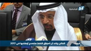 الفالح يؤكد أن أسواق النفط ستصحح أوضاعها في 2017