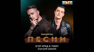 Download Егор Крид & Terry - Будущий бывший Mp3 and Videos