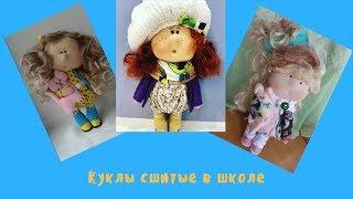 Школа отзывы,фотографии кукол