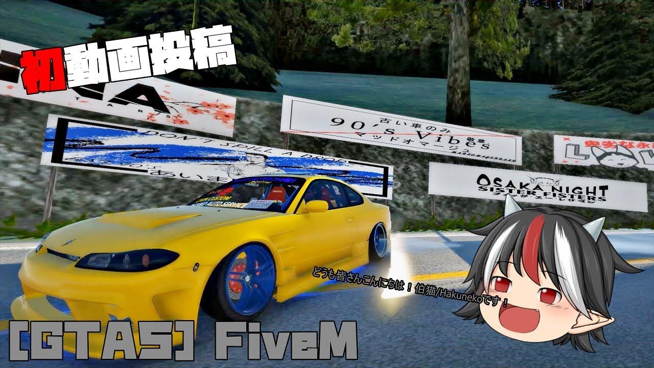 14/07/2021· download hashiriya drifter mod apk latest version. GTA5 FiveM Hashiriya Drift Server JAPAN 初投稿!akinaD走ってみた ...