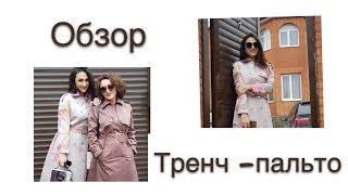 ОБЗОР ТРЕНЧ-ПАЛЬТО/IRINAVARD