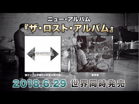ジョン・コルトレーン『ザ・ロスト・アルバム』ティザー映像