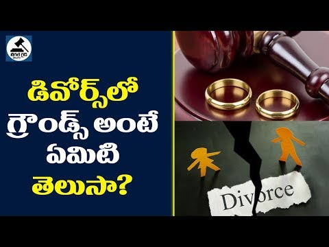 What is Grounds Of Divorce   Grounds For Divorce Under Hindu Marriage Act - Legal Guide Telugu