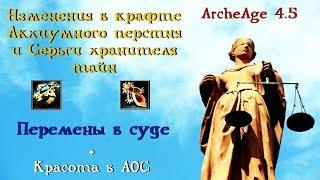 ArcheAge 4.5. Изменения в получении Акхиумного перстня и Серьги хранителя тайн.