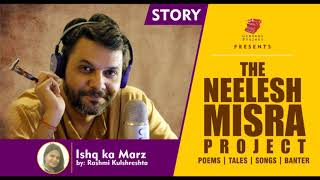 Ishq Ka Marz story by Rashmi Kulshrestha - The Neelesh Misra Project
