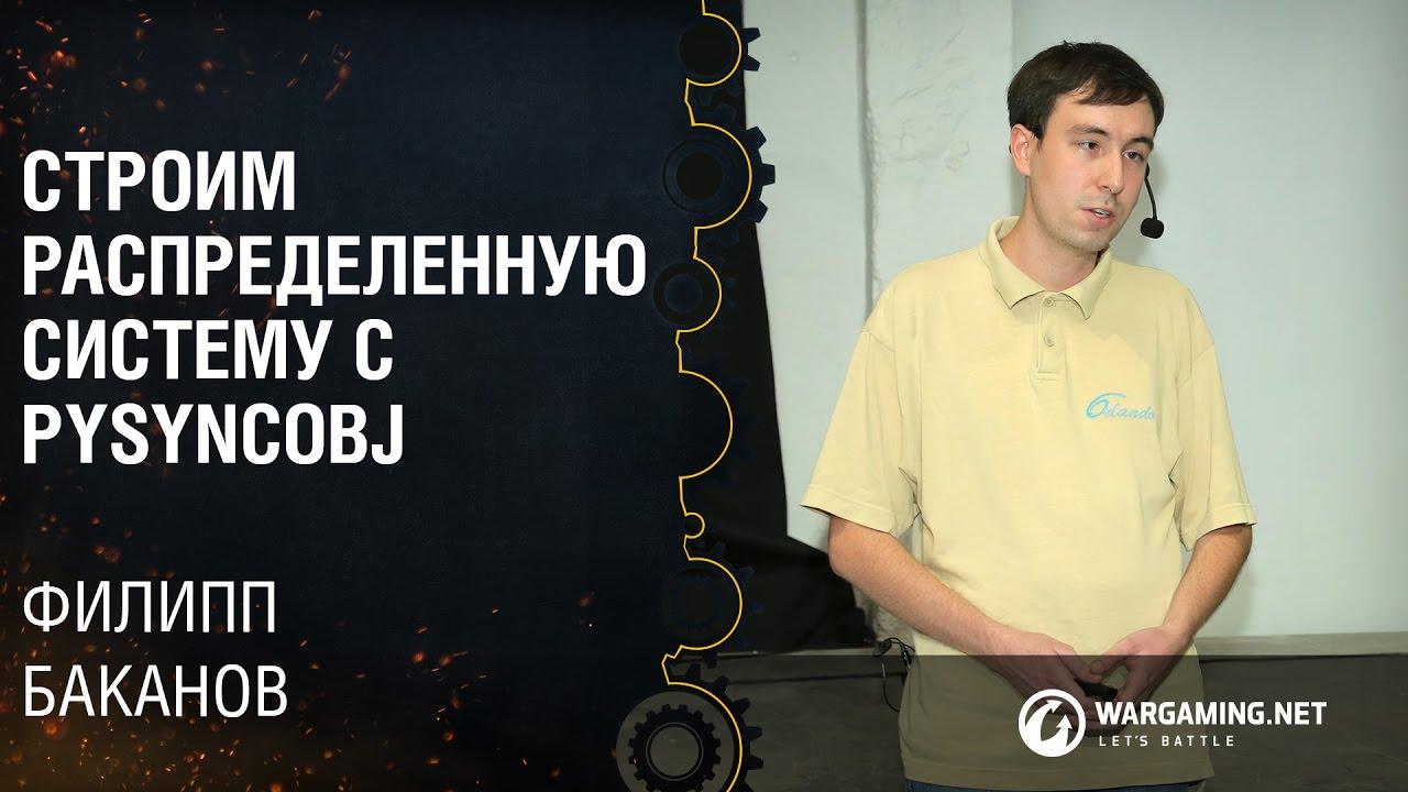 Image from Cтроим распределенную систему c PySyncObj