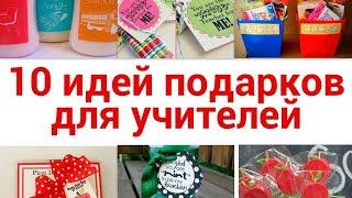 ТОП 10 оригинальных подарков для учителя!  Что подарить учителю? Идеи подарков учителю