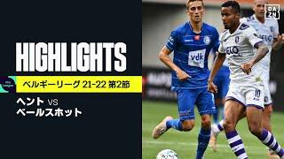 【ヘント×ベールスホット ハイライト】鈴木武蔵先発出場のベールスホットは、4分間で2ゴールを奪って追いつき敵地で勝ち点1を獲得 ベルギーリーグ第2節 2021-22