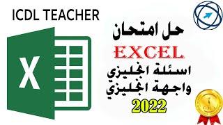 امتحان الاكسيل باللغة الانجليزية + الاسئلة الجديدة 2020