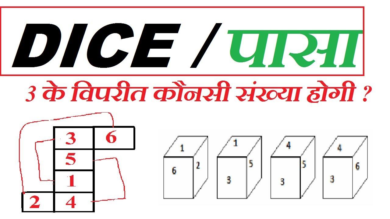 Pdf hindi reasoning in test