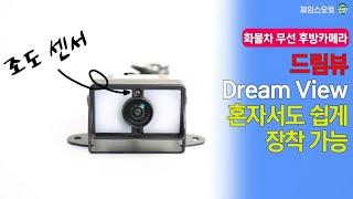 [무선 후방카메라] 드림뷰 시즌2 / 화물차 무선 후방…