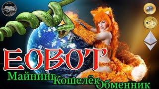 Eobot - Заработок криптовалюты без вложений,кошелёк криптовалюты и обменник.