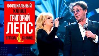 Григорий Лепс и Ирина Аллегрова - Я тебе не верю (Live 2015)