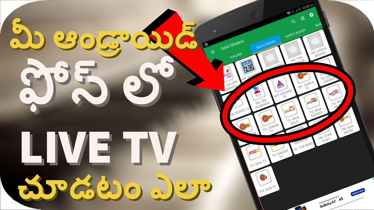 How to watch live tv on android 2017 in telugu | watch latest telugu movies  full length live by Sai Nithin