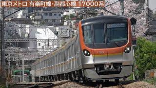 東京メトロ有楽町線・副都心線「17000系」 2021年3・4月
