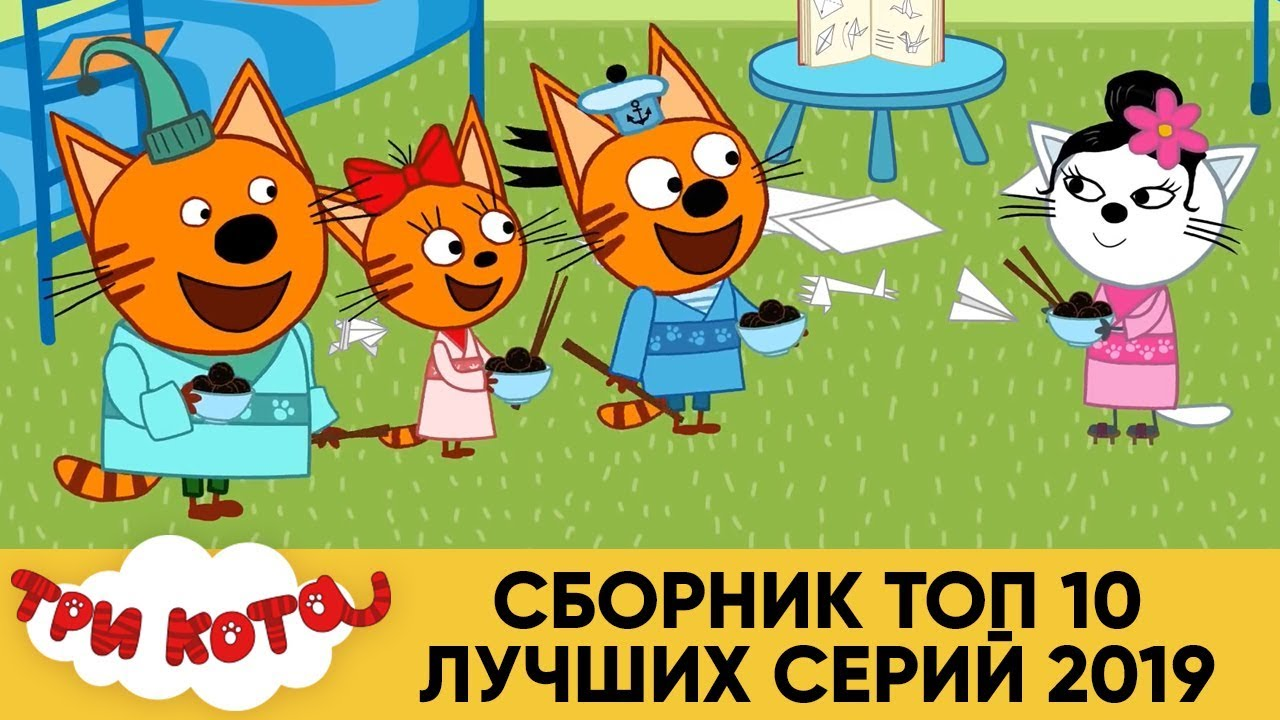 Три Кота | Топ 10 лучших серий 2019 | Мультфильмы для детей