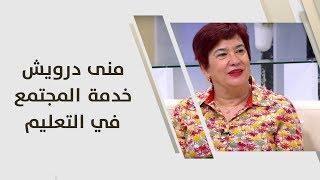 منى درويش - خدمة المجتمع في التعليم