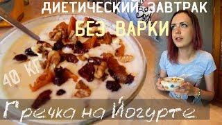 #3 без нагрева: Ленивая гречка с йогуртом (кефиром) без варки на завтрак для похудения