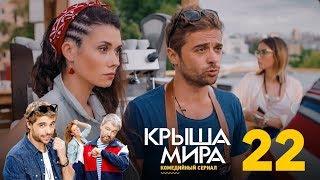 Крыша мира   Сезон 2   Серия 22