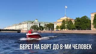 Аренда катера Стремительный