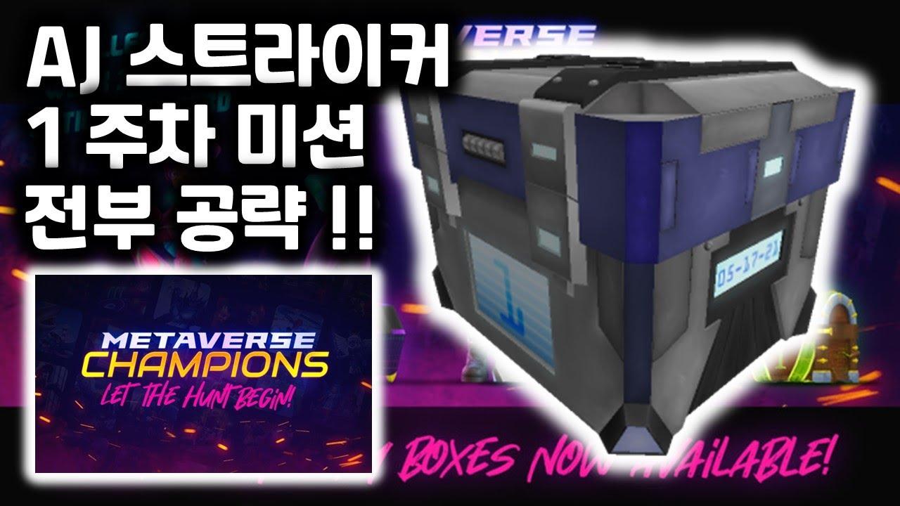 [메타버스 챔피언스] AJ 스트라이커의 상자 1주차 미션 전부 공략!!