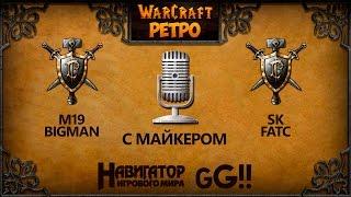 Ретро WarCraft с Майкером