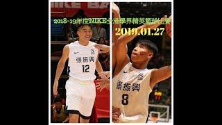 Publication Date: 2019-02-15 | Video Title: 【2018-19年度NIKE全港學界精英籃球比賽】男子組決賽