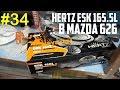 Установка Hertz ESK 165 5L в Mazda 626 - Decibel #34