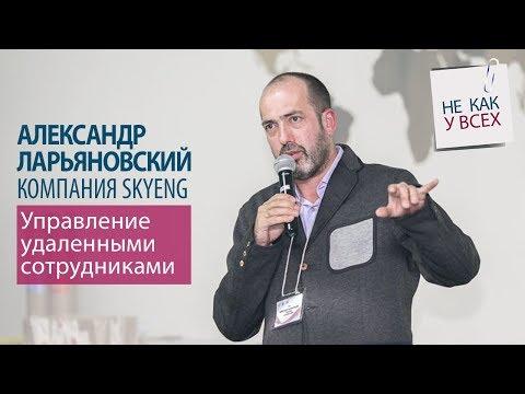 Управление удаленными сотрудниками. Компания Skyeng. Александр Ларьяновский