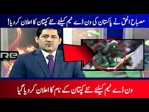 Download Misbah Announce New Captain Name for ODI Team || Cricket Fans Club