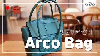 미아마노의 Bottega Veneta Arco Bag을…