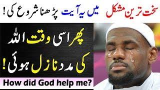 Abhi  Ayat Parhi Wahan  ALLAH ki ghebi Madad Nazil Hogi || hasbunallah wanikmal wakil ki Fazilat