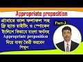 Appropriate preposition in English grammar with Bangla meaning and example sentence  part 3