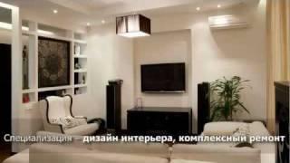 Дизайн интерьера - дизайн интерьера квартиры и ремонт(Академия ремонта