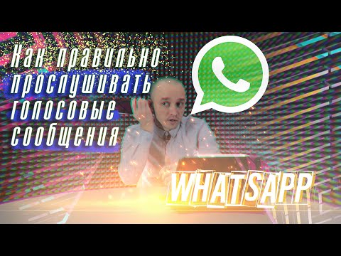Как правильно прослушивать голосовые сообщения Whatsapp
