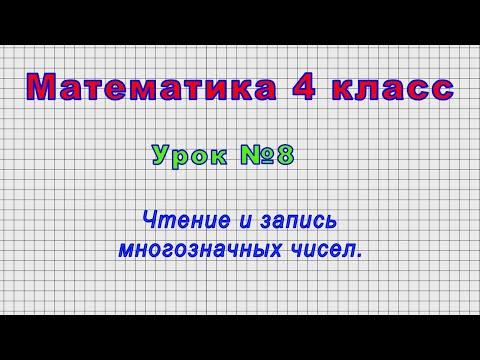 Чтение и запись многозначных чисел 4 класс видеоурок