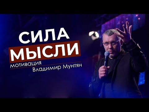 Сила Мышления Владимир Мунтян мотивация 4 измерение