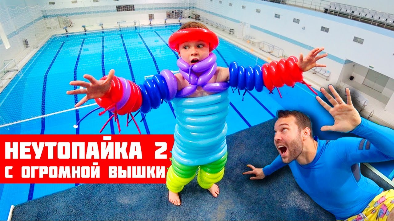 Неутопайка #2 | Скинул СЫНА с вышки в костюме из ШАРИКОВ