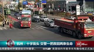 [今日环球]杭州:十字街头 交警一把救回两条生命| CCTV中文国际
