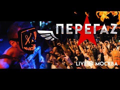 Перегаз - LIve @ Москва