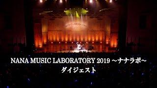 水樹奈々「NANA MUSIC LABORATORY 2019 〜ナナラボ〜」ダイジェスト
